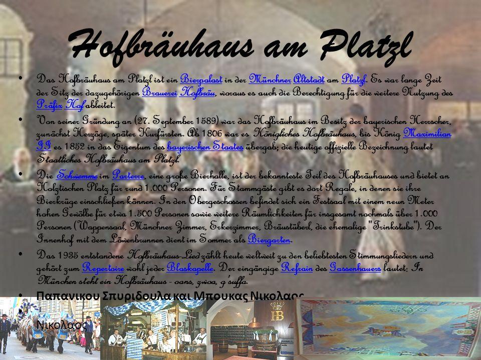 Hofbräuhaus am Platzl Das Hofbräuhaus am Platzl ist ein Bierpalast in der Münchner Altstadt am Platzl. Es war lange Zeit der Sitz der dazugehörigen Br
