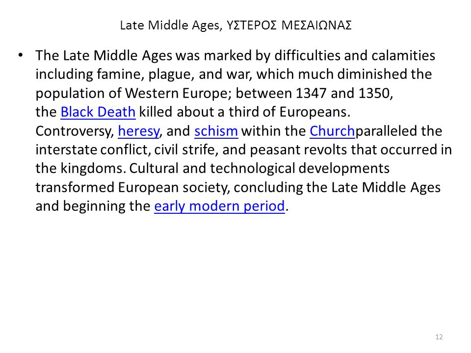 Late Middle Ages, ΥΣΤΕΡΟΣ ΜΕΣΑΙΩΝΑΣ The Late Middle Ages was marked by difficulties and calamities including famine, plague, and war, which much dimin