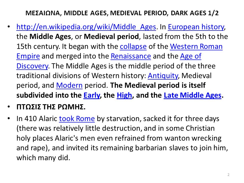 ΜΕΣΑΙΩΝΑ, MIDDLE AGES, MEDIEVAL PERIOD, DARK AGES 1/2 http://en.wikipedia.org/wiki/Middle_Ages. In European history, the Middle Ages, or Medieval peri
