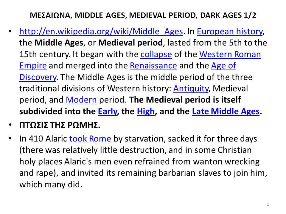 ΑΝΑΓΕΝΝΗΣΗ, Renaissance The Renaissance (UK /rɨˈneɪsəns/, US /ˈrɛnɨsɑːns/) [1] is a period from the 14th to the 17th century, considered the bridge between the Middle Ages and modern history.UK/rɨˈneɪsəns/US/ˈrɛnɨsɑːns/ [1]periodMiddle Agesmodern history There is a consensus that the Renaissance began in Florence, in the 14th century.