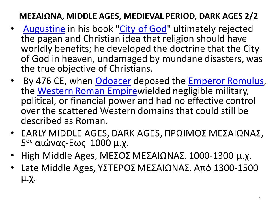 ΜΕΣΑΙΩΝΑ, MIDDLE AGES, MEDIEVAL PERIOD, DARK AGES 2/2 Augustine in his book