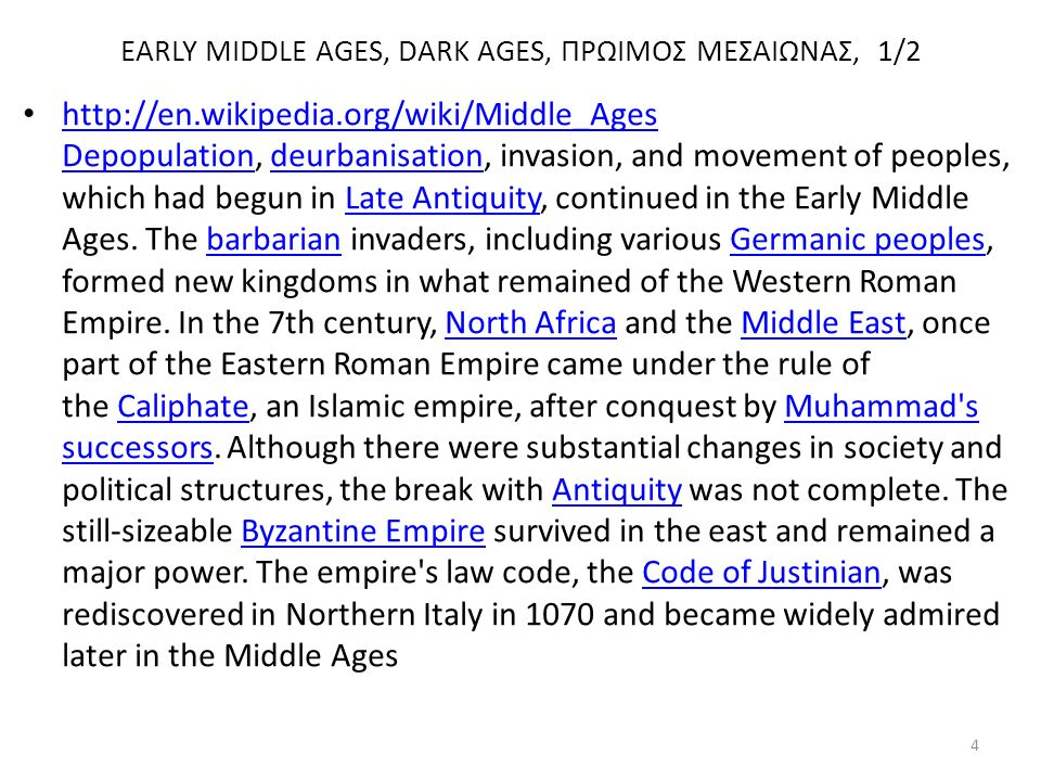 EARLY MIDDLE AGES, DARK AGES, ΠΡΩΙΜΟΣ ΜΕΣΑΙΩΝΑΣ, 1/2 http://en.wikipedia.org/wiki/Middle_Ages Depopulation, deurbanisation, invasion, and movement of