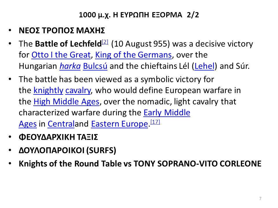 1000 μ.χ. Η ΕΥΡΩΠΗ ΕΞΟΡΜΑ 2/2 ΝΕΟΣ ΤΡΟΠΟΣ ΜΑΧΗΣ The Battle of Lechfeld [2] (10 August 955) was a decisive victory for Otto I the Great, King of the Ge