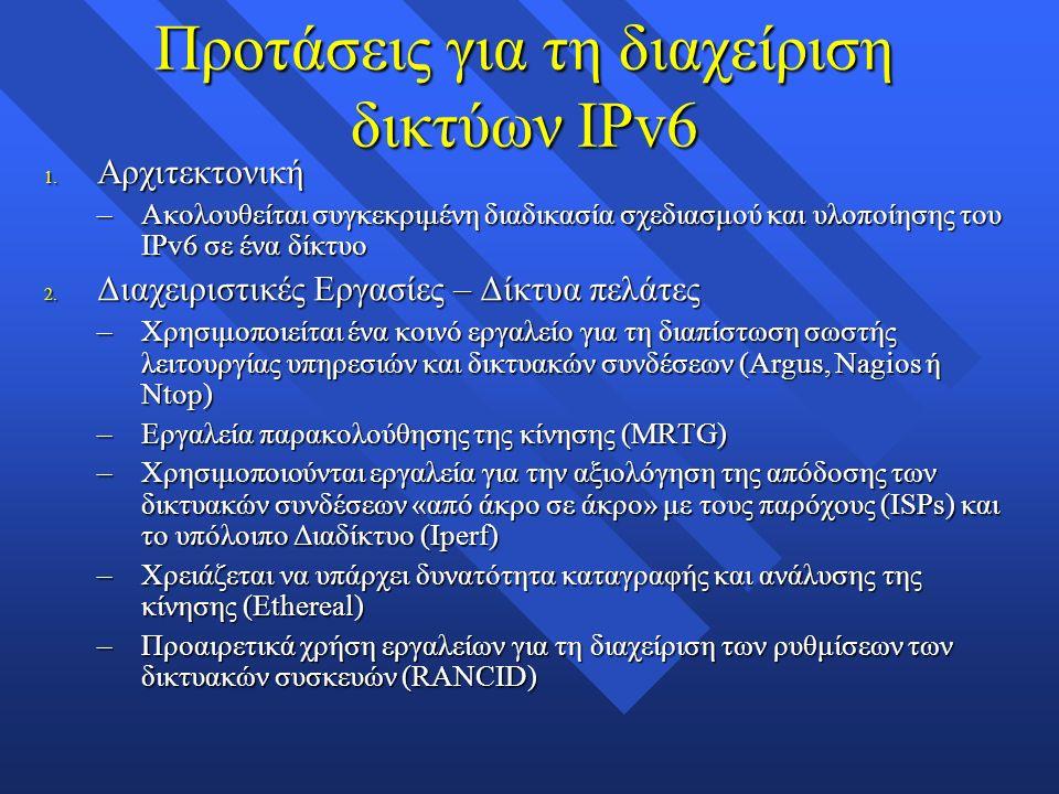 Προτάσεις για τη διαχείριση δικτύων IPv6 1.