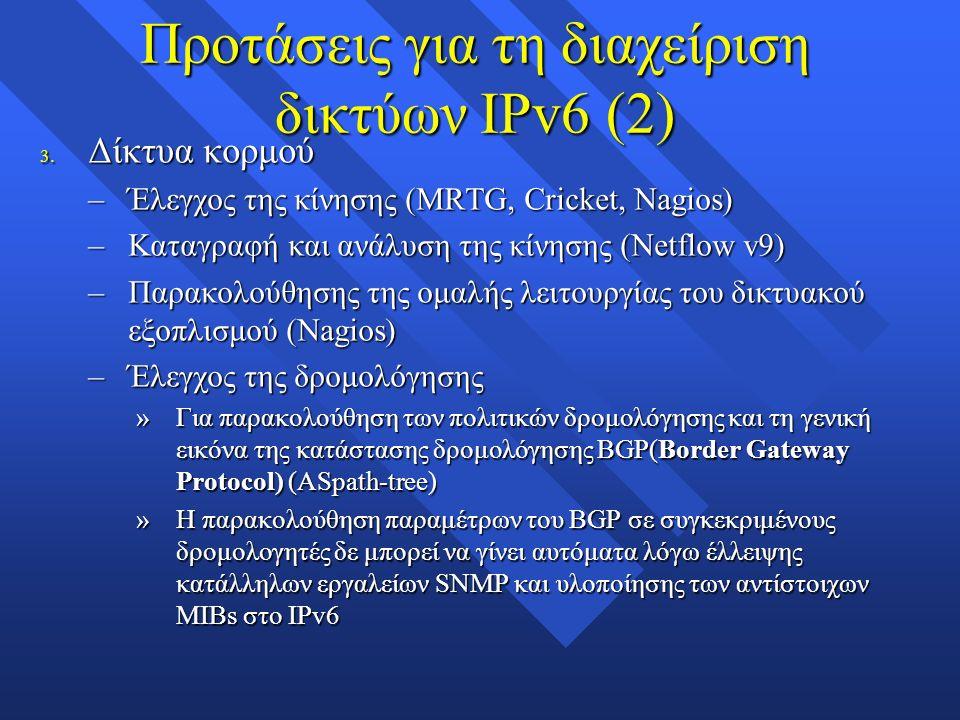 Προτάσεις για τη διαχείριση δικτύων IPv6 (2) 3.
