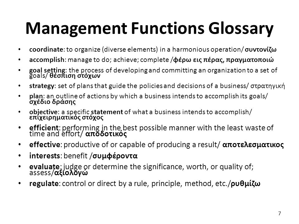 Management Functions Glossary coordinate: to organize (diverse elements) in a harmonious operation/ συντονίζω accomplish: manage to do; achieve; compl