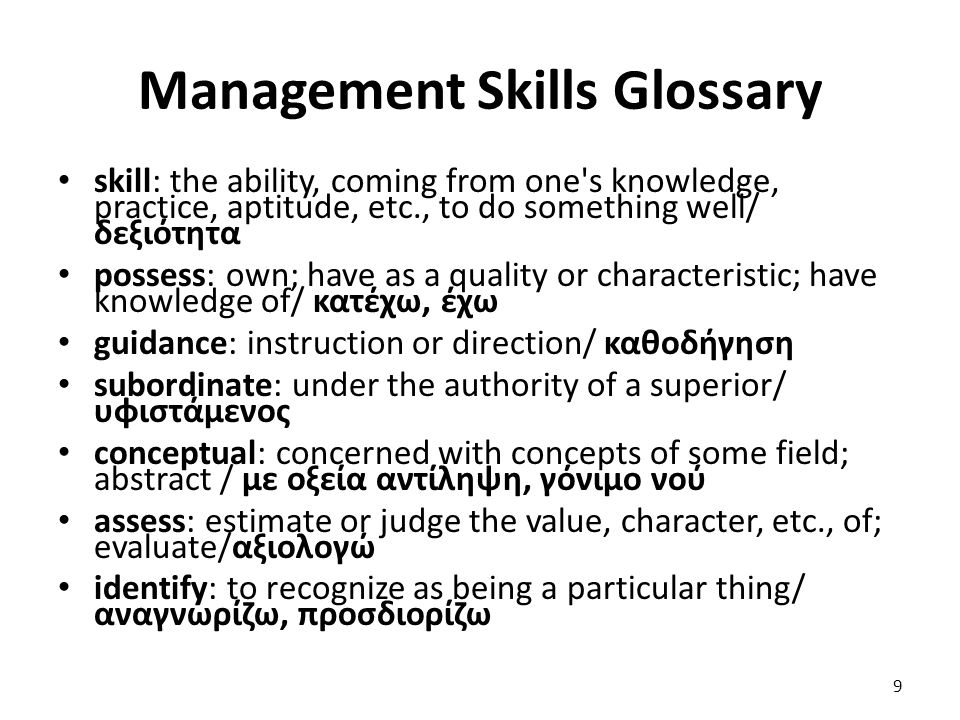 Management Skills Glossary skill: the ability, coming from one's knowledge, practice, aptitude, etc., to do something well/ δεξιότητα possess: own; ha