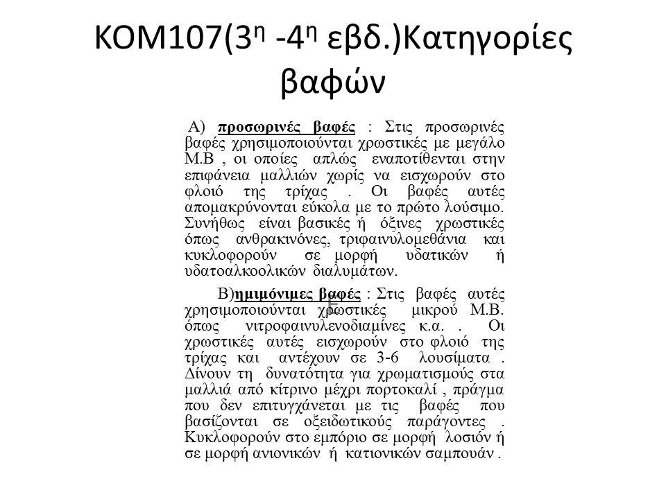 ΚΟΜ107(3 η -4 η εβδ.)Κατηγορίες βαφών Ε Α) προσωρινές βαφές : Στις προσωρινές βαφές χρησιμοποιούνται χρωστικές με μεγάλο Μ.Β, οι οποίες απλώς εναποτίθ