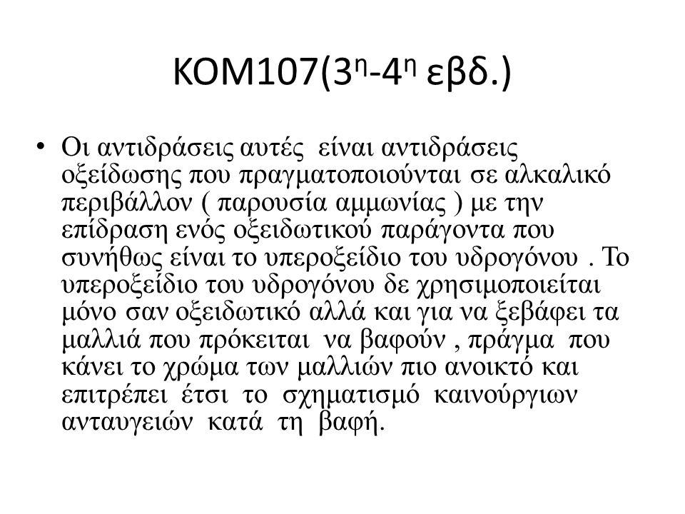 ΚΟΜ107(3 η -4 η εβδ.) Οι αντιδράσεις αυτές είναι αντιδράσεις οξείδωσης που πραγματοποιούνται σε αλκαλικό περιβάλλον ( παρουσία αμμωνίας ) με την επίδρ