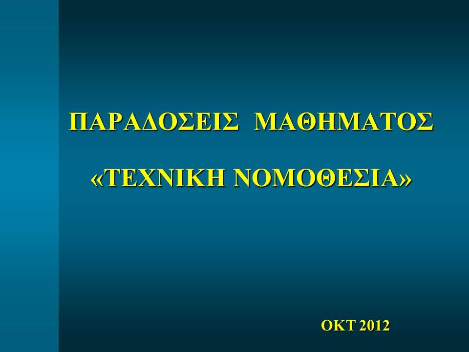 ΠΑΡΑΔΟΣΕΙΣ ΜΑΘΗΜΑΤΟΣ «ΤΕΧΝΙΚΗ ΝΟΜΟΘΕΣΙΑ» ΟΚΤ 2012