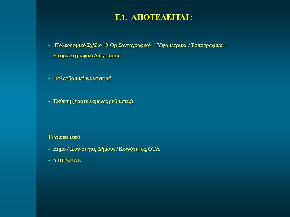  Πολεοδομικό Σχέδιο  Οριζοντογραφικό + Υψομετρικό / Τοπογραφικό + Κτηματογραφικό Διάγραμμα  Πολεοδομικό Κανονισμό  Έκθεση (προτεινόμενες ρυθμίσεις