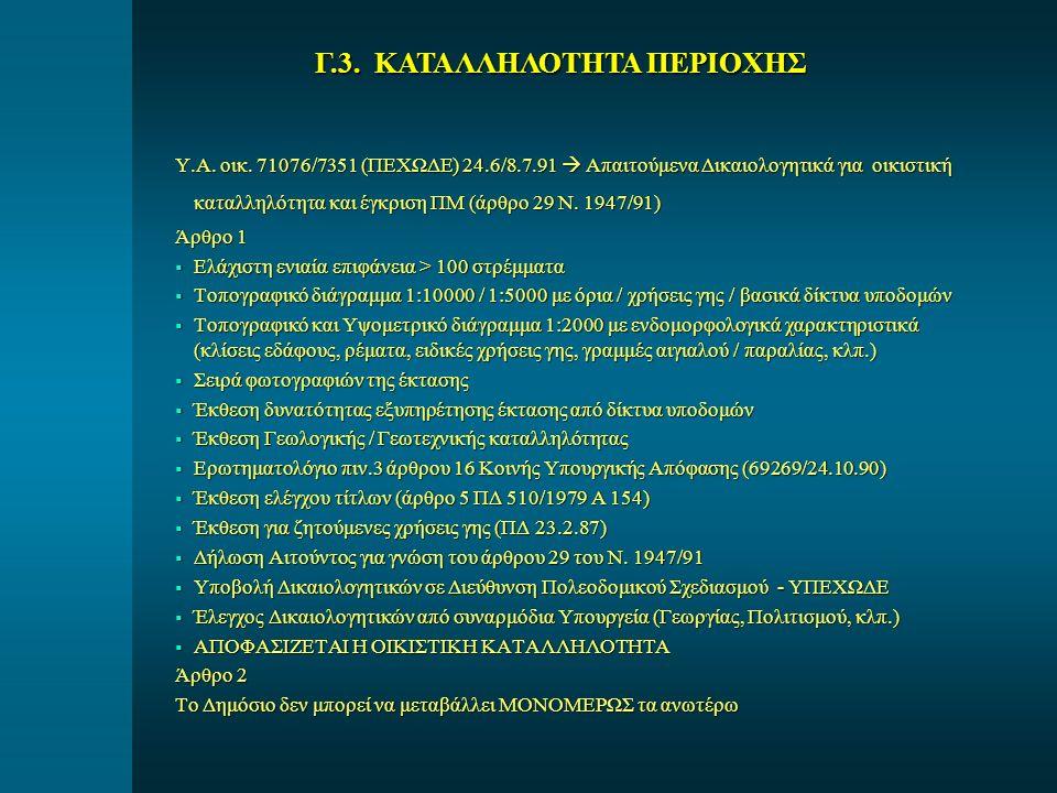 Υ.Α. οικ. 71076/7351 (ΠΕΧΩΔΕ) 24.6/8.7.91  Απαιτούμενα Δικαιολογητικά για οικιστική καταλληλότητα και έγκριση ΠΜ (άρθρο 29 Ν. 1947/91) Άρθρο 1  Ελάχ