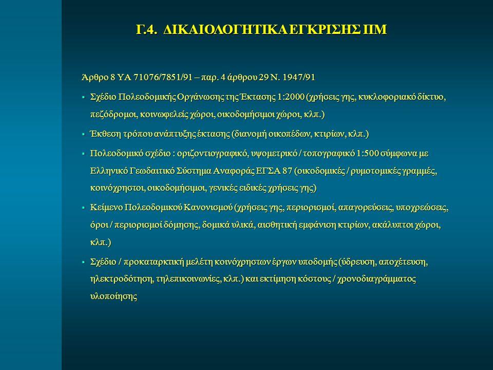 Άρθρο 8 ΥΑ 71076/7851/91 – παρ. 4 άρθρου 29 Ν. 1947/91  Σχέδιο Πολεοδομικής Οργάνωσης της Έκτασης 1:2000 (χρήσεις γης, κυκλοφοριακό δίκτυο, πεζόδρομο