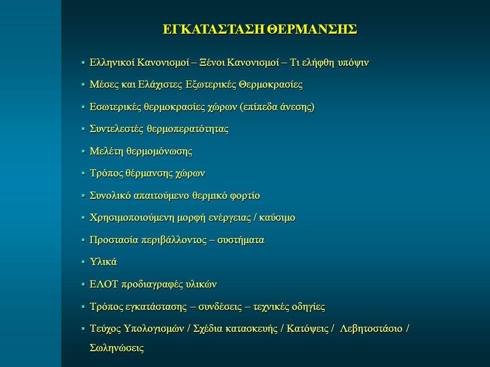 ΕΓΚΑΤΑΣΤΑΣΗ ΘΕΡΜΑΝΣΗΣ  Ελληνικοί Κανονισμοί – Ξένοι Κανονισμοί – Τι ελήφθη υπόψιν  Μέσες και Ελάχιστες Εξωτερικές Θερμοκρασίες  Εσωτερικές θερμοκρα
