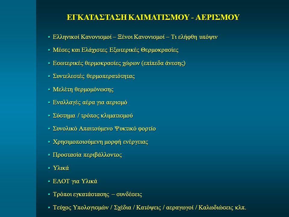  Ελληνικοί Κανονισμοί – Ξένοι Κανονισμοί – Τι ελήφθη υπόψιν  Μέσες και Ελάχιστες Εξωτερικές Θερμοκρασίες  Εσωτερικές θερμοκρασίες χώρων (επίπεδα άν