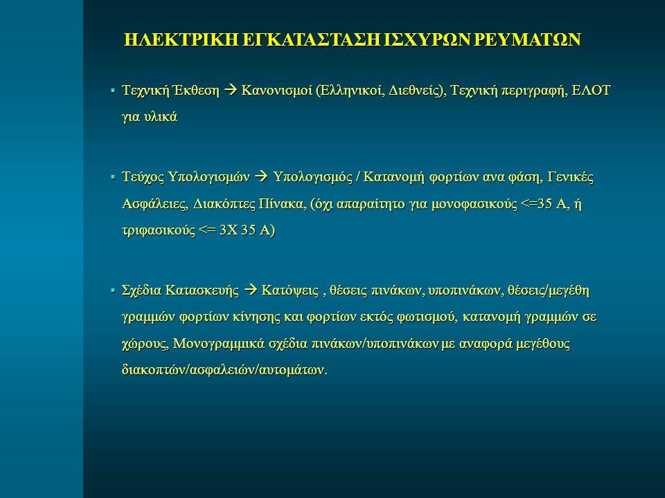  Τεχνική Έκθεση  Κανονισμοί (Ελληνικοί, Διεθνείς), Τεχνική περιγραφή, ΕΛΟΤ για υλικά  Τεύχος Υπολογισμών  Υπολογισμός / Κατανομή φορτίων ανα φάση,