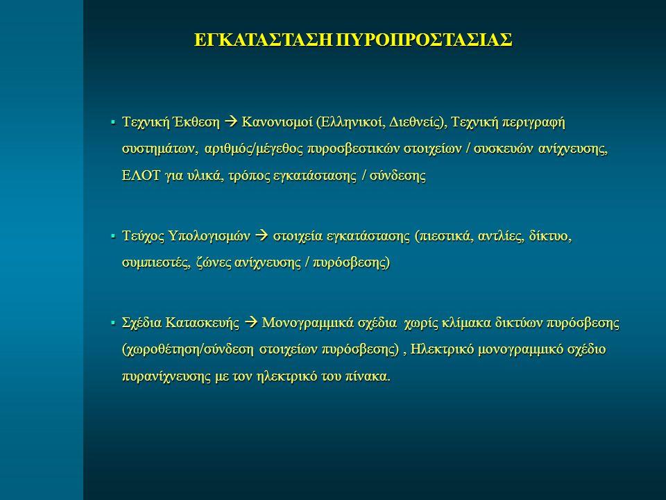  Τεχνική Έκθεση  Κανονισμοί (Ελληνικοί, Διεθνείς), Τεχνική περιγραφή συστημάτων, αριθμός/μέγεθος πυροσβεστικών στοιχείων / συσκευών ανίχνευσης, ΕΛΟΤ