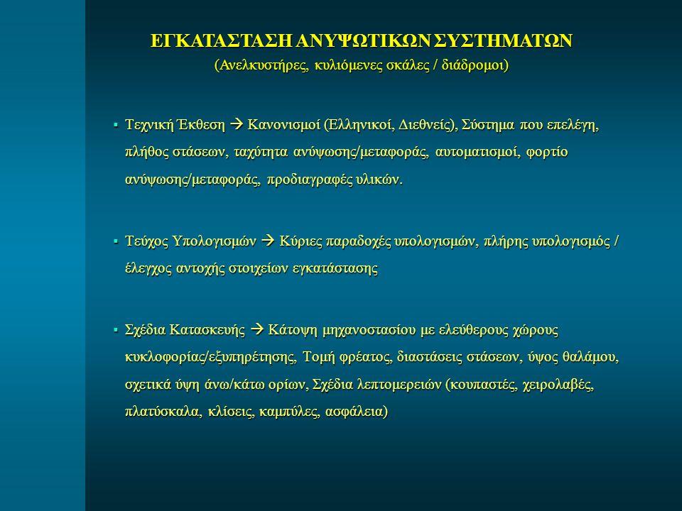  Τεχνική Έκθεση  Κανονισμοί (Ελληνικοί, Διεθνείς), Σύστημα που επελέγη, πλήθος στάσεων, ταχύτητα ανύψωσης/μεταφοράς, αυτοματισμοί, φορτίο ανύψωσης/μ