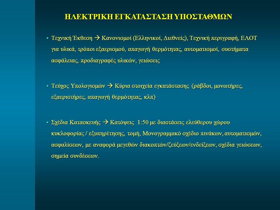  Τεχνική Έκθεση  Κανονισμοί (Ελληνικοί, Διεθνείς), Τεχνική περιγραφή, ΕΛΟΤ για υλικά, τρόποι εξαερισμού, απαγωγή θερμότητας, αυτοματισμοί, συστήματα