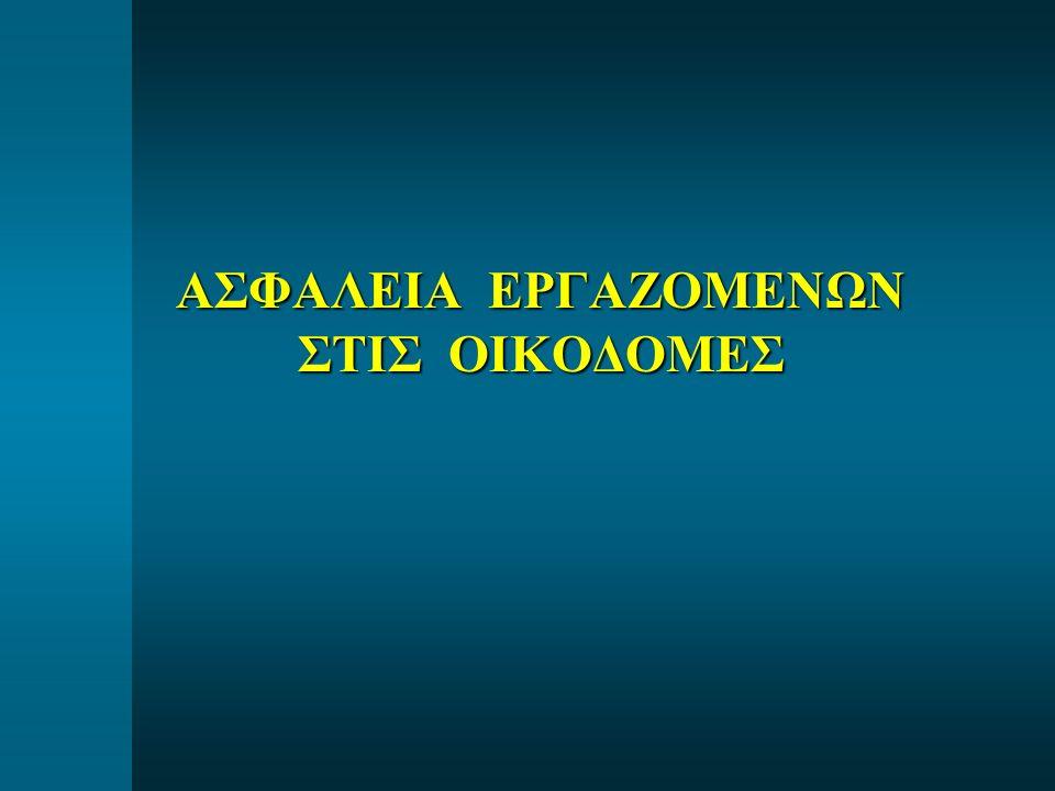 ΑΣΦΑΛΕΙΑ ΕΡΓΑΖΟΜΕΝΩΝ ΣΤΙΣ ΟΙΚΟΔΟΜΕΣ