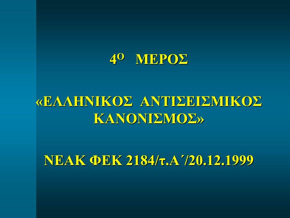 4 Ο ΜΕΡΟΣ «ΕΛΛΗΝΙΚΟΣ ΑΝΤΙΣΕΙΣΜΙΚΟΣ ΚΑΝΟΝΙΣΜΟΣ» ΝΕΑΚ ΦΕΚ 2184/τ.Α΄/20.12.1999