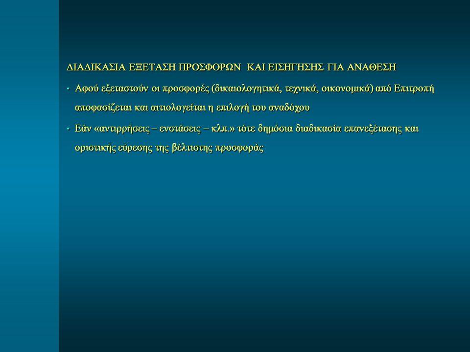 ΔΙΑΔΙΚΑΣΙΑ ΕΞΕΤΑΣΗ ΠΡΟΣΦΟΡΩΝ ΚΑΙ ΕΙΣΗΓΗΣΗΣ ΓΙΑ ΑΝΑΘΕΣΗ Αφού εξεταστούν οι προσφορές (δικαιολογητικά, τεχνικά, οικονομικά) από Επιτροπή αποφασίζεται κα