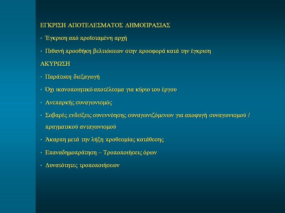 ΕΓΚΡΙΣΗ ΑΠΟΤΕΛΕΣΜΑΤΟΣ ΔΗΜΟΠΡΑΣΙΑΣ Έγκριση από προϊσταμένη αρχή Έγκριση από προϊσταμένη αρχή Πιθανή προσθήκη βελτιώσεων στην προσφορά κατά την έγκριση
