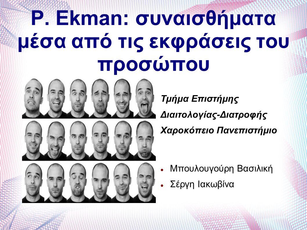 P. Ekman: συναισθήματα μέσα από τις εκφράσεις του προσώπου Τμήμα Επιστήμης Διαιτολογίας-Διατροφής Χαροκόπειο Πανεπιστήμιο Μπουλουγούρη Βασιλική Σέργη
