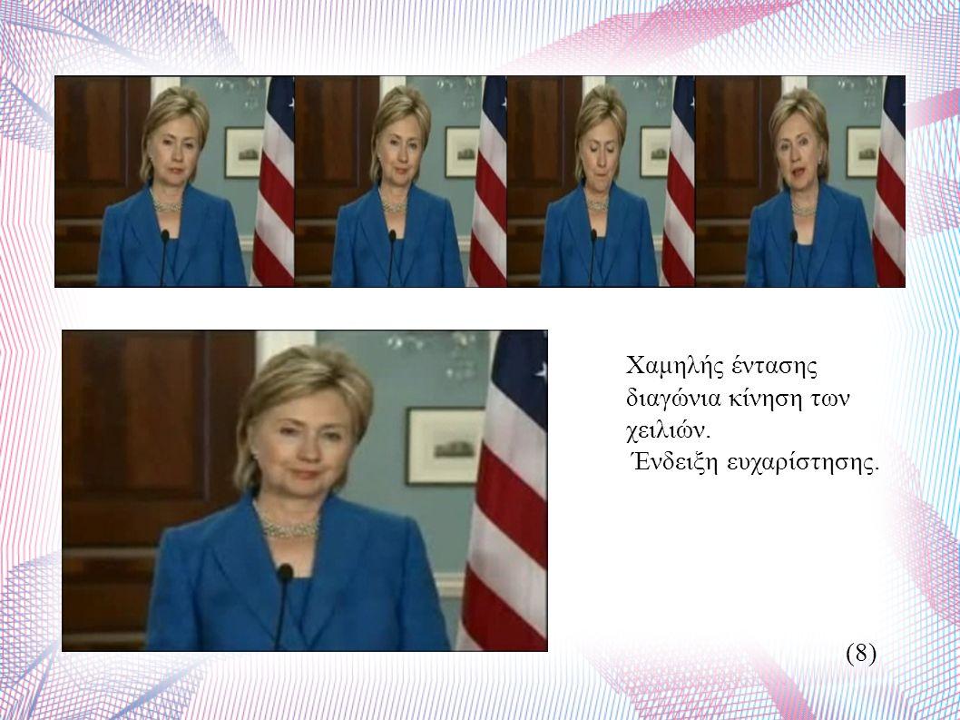 Χαμηλής έντασης διαγώνια κίνηση των χειλιών. Ένδειξη ευχαρίστησης. (8)
