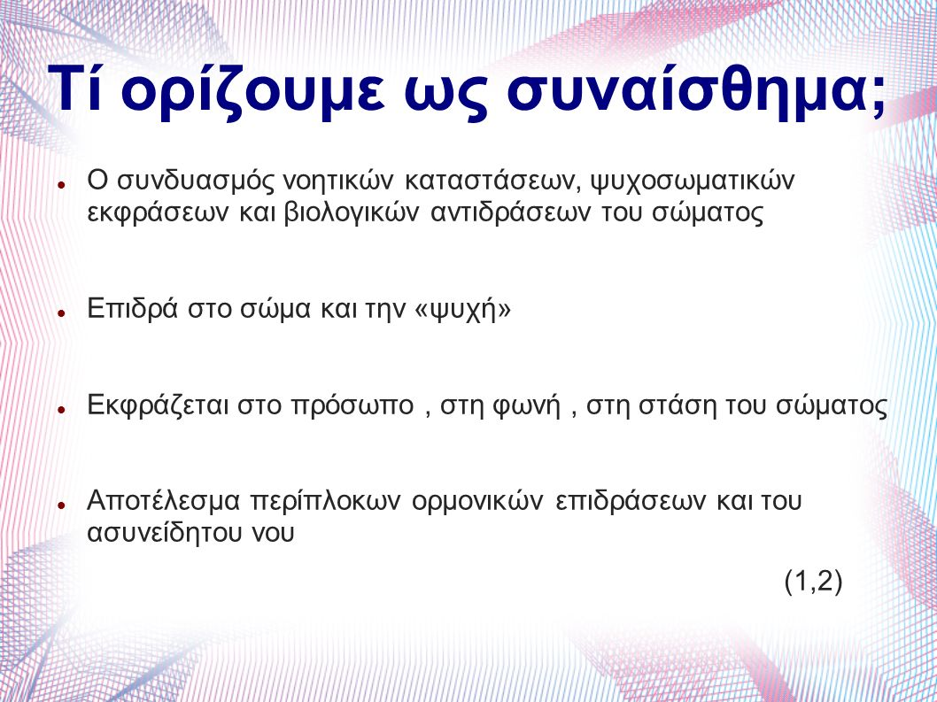 Bιβλιογραφία 1)Wikipedia.org, 31/5/2014,http://el.wikipedia.org/wiki/Συναίσθημαhttp://el.wikipedia.org/wiki/Συναίσθημα 2)Encyclopaedia Britannica,31/5/2014,http://www.britannica.com/EBchecked/topic/185972/emotion/283 144/The-physical-expression-of-emotionhttp://www.britannica.com/EBchecked/topic/185972/emotion/283 144/The-physical-expression-of-emotion 3)Paul Ekman Group,1/6/2014,http://www.paulekman.com/paul-ekman/http://www.paulekman.com/paul-ekman/ 4)Ekman, P.; Matsumoto, D.