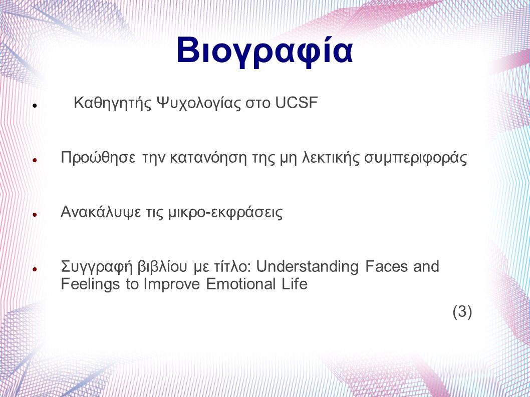 Βιογραφία Καθηγητής Ψυχολογίας στο UCSF Προώθησε την κατανόηση της μη λεκτικής συμπεριφοράς Ανακάλυψε τις μικρο-εκφράσεις Συγγραφή βιβλίου με τίτλο: Understanding Faces and Feelings to Improve Emotional Life (3)