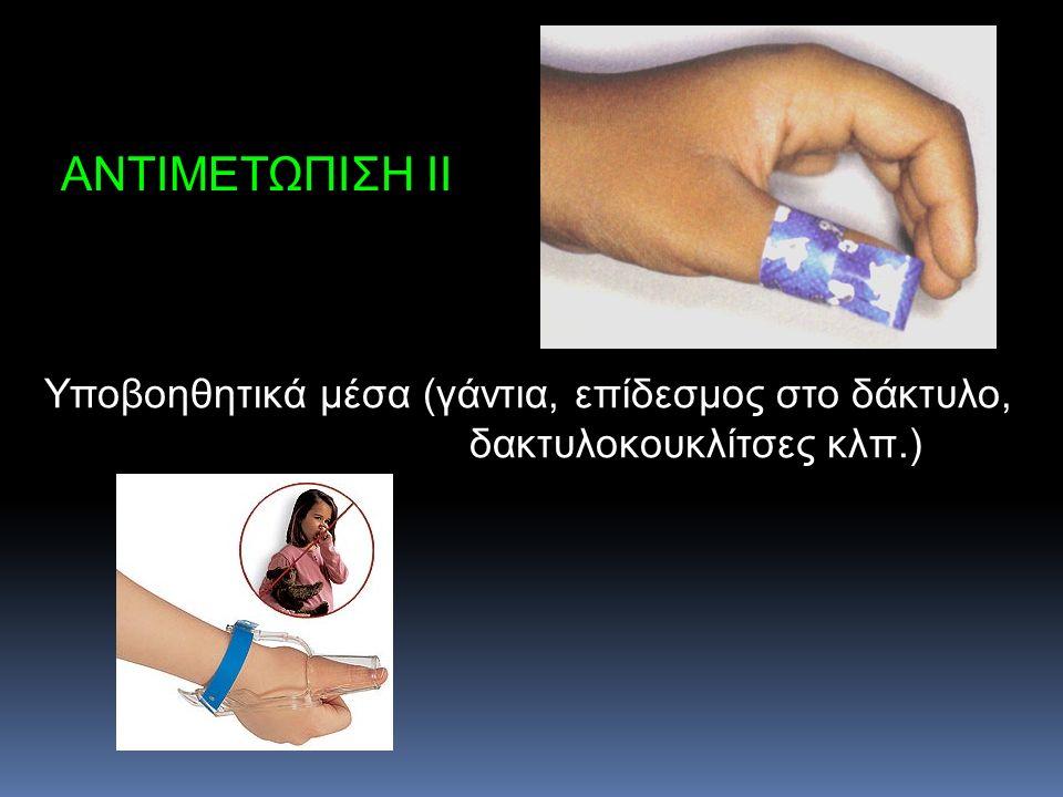 ΑΝΤΙΜΕΤΩΠΙΣΗ ΙΙ Υποβοηθητικά μέσα (γάντια, επίδεσμος στο δάκτυλο, δακτυλοκουκλίτσες κλπ.)