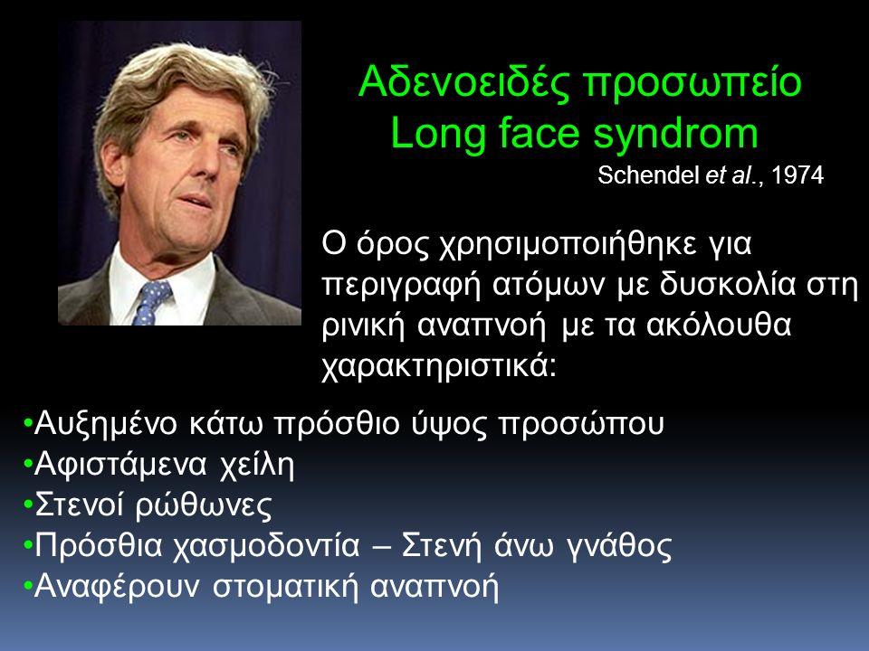 Αδενοειδές προσωπείο Long face syndrom Schendel et al., 1974 Ο όρος χρησιμοποιήθηκε για περιγραφή ατόμων με δυσκολία στη ρινική αναπνοή με τα ακόλουθα