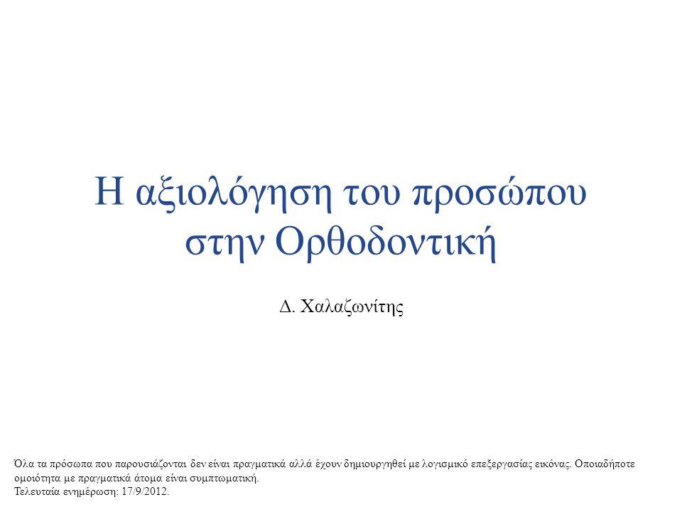 Η αξιολόγηση του προσώπου στην Ορθοδοντική Δ.