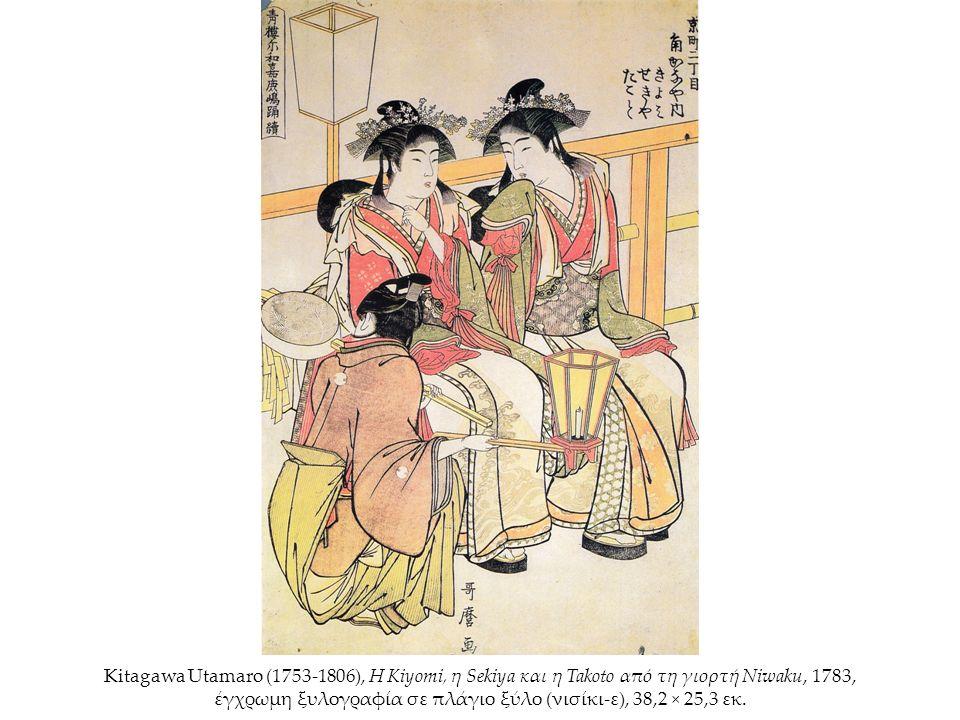 Kitagawa Utamaro (1753-1806), H Kiyomi, η Sekiya και η Takoto από τη γιορτή Niwaku, 1783, έγχρωμη ξυλογραφία σε πλάγιο ξύλο (νισίκι-ε), 38,2 × 25,3 εκ.