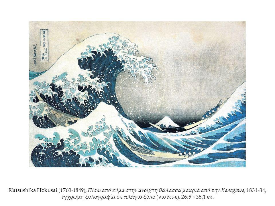 Katsushika Hokusai (1760-1849), Πίσω από κύμα στην ανοιχτή θάλασσα μακριά από την Kanagawa, 1831-34, έγχρωμη ξυλογραφία σε πλάγιο ξύλο (νισίκι-ε), 26,5 × 38,1 εκ.