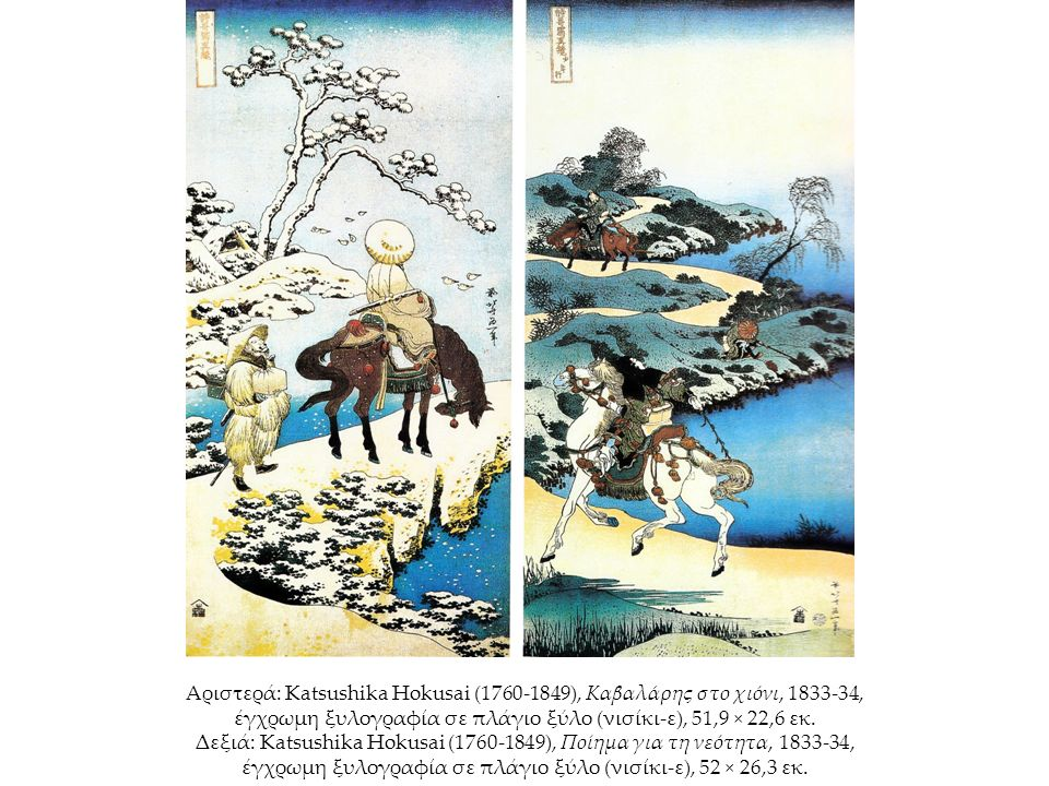 Αριστερά: Katsushika Hokusai (1760-1849), Καβαλάρης στο χιόνι, 1833-34, έγχρωμη ξυλογραφία σε πλάγιο ξύλο (νισίκι-ε), 51,9 × 22,6 εκ. Δεξιά: Katsushik