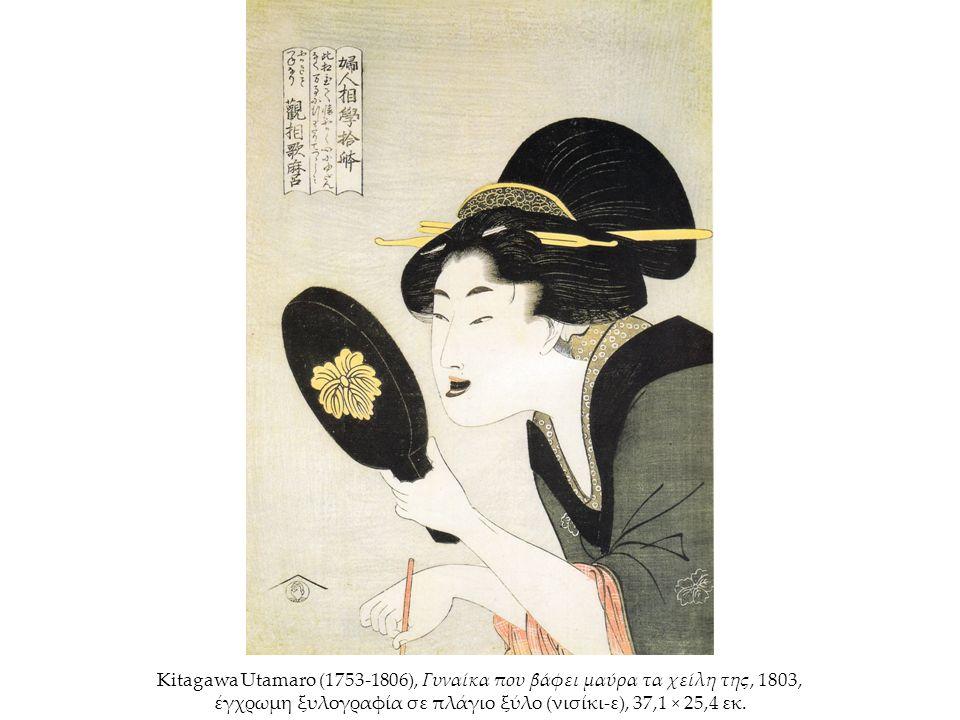 Kitagawa Utamaro (1753-1806), Γυναίκα που βάφει μαύρα τα χείλη της, 1803, έγχρωμη ξυλογραφία σε πλάγιο ξύλο (νισίκι-ε), 37,1 × 25,4 εκ.
