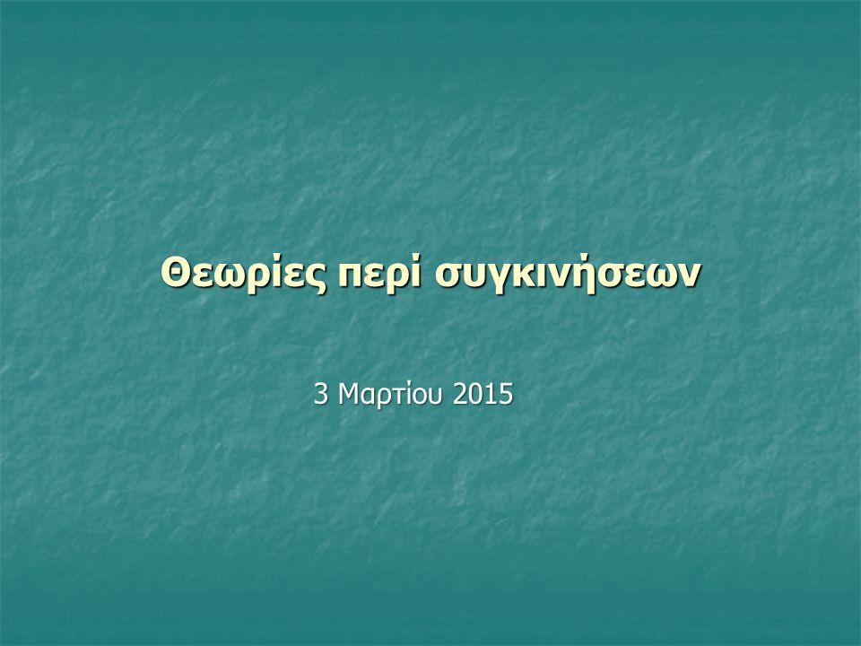 Θεωρίες περί συγκινήσεων 3 Μαρτίου 2015
