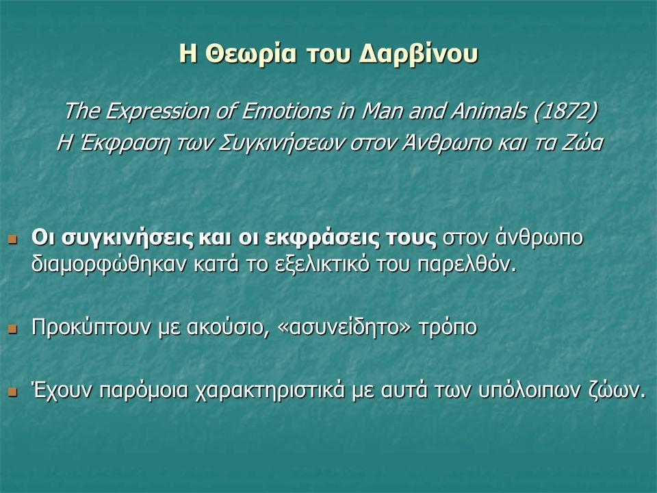 Η Θεωρία του Δαρβίνου The Expression of Emotions in Man and Animals (1872) Η Έκφραση των Συγκινήσεων στον Άνθρωπο και τα Ζώα Οι συγκινήσεις και οι εκφράσεις τους στον άνθρωπο διαμορφώθηκαν κατά το εξελικτικό του παρελθόν.