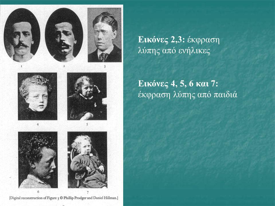 Εικόνες 2,3: έκφραση λύπης από ενήλικες Εικόνες 4, 5, 6 και 7: έκφραση λύπης από παιδιά