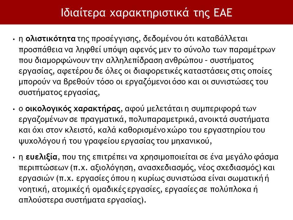 Ιδιαίτερα χαρακτηριστικά της ΕΑΕ η ολιστικότητα της προσέγγισης, δεδομένου ότι καταβάλλεται προσπάθεια να ληφθεί υπόψη αφενός μεν το σύνολο των παραμέ