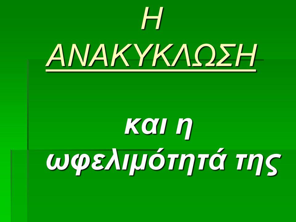 Το πρώτο εργοστάσιο  Το πρώτο εργοστάσιο Ανακύκλωσης εγκαινιάσθηκε στις 11.6.2007, το πρώτο στην Ελλάδα εργοστάσιο ανακύκλωσης αποβλήτων ηλεκτρικού-ηλεκτρονικού εξοπλισμού μας στους Αγίους Θεοδώρους.