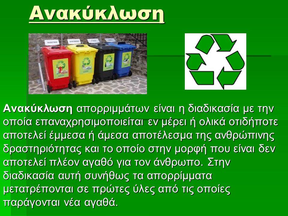 Ανακύκλωση Ανακύκλωση απορριμμάτων είναι η διαδικασία με την οποία επαναχρησιμοποιείται εν μέρει ή ολικά οτιδήποτε αποτελεί έμμεσα ή άμεσα αποτέλεσμα