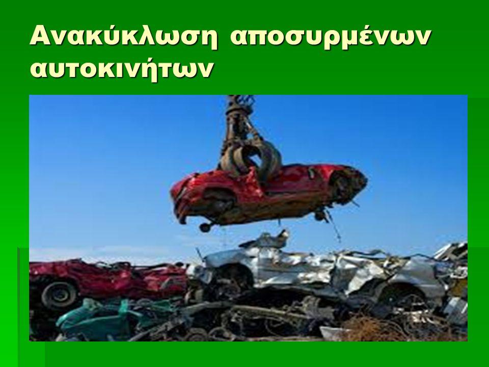 Ανακύκλωση αποσυρμένων αυτοκινήτων