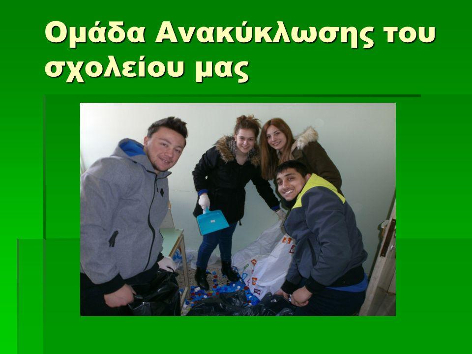 Ομάδα Ανακύκλωσης του σχολείου μας