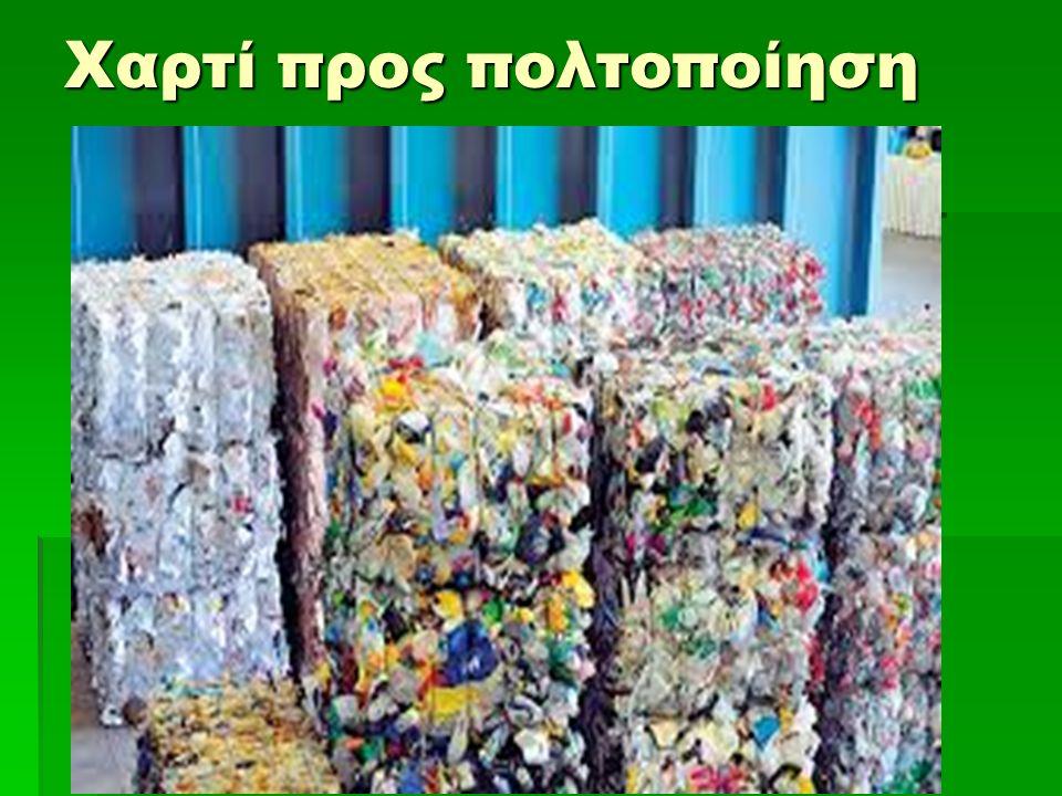 Ανακύκλωση του χαρτιού