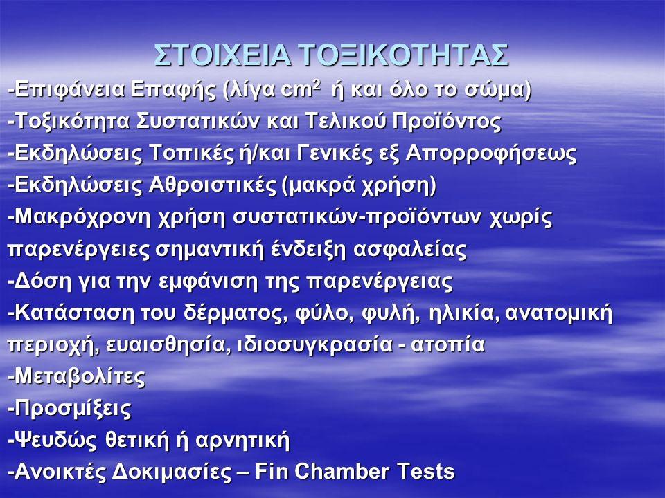 ΣΤΟΙΧΕΙΑ ΤΟΞΙΚΟΤΗΤΑΣ -Επιφάνεια Επαφής (λίγα cm 2 ή και όλο το σώμα) -Τοξικότητα Συστατικών και Τελικού Προϊόντος -Εκδηλώσεις Τοπικές ή/και Γενικές εξ