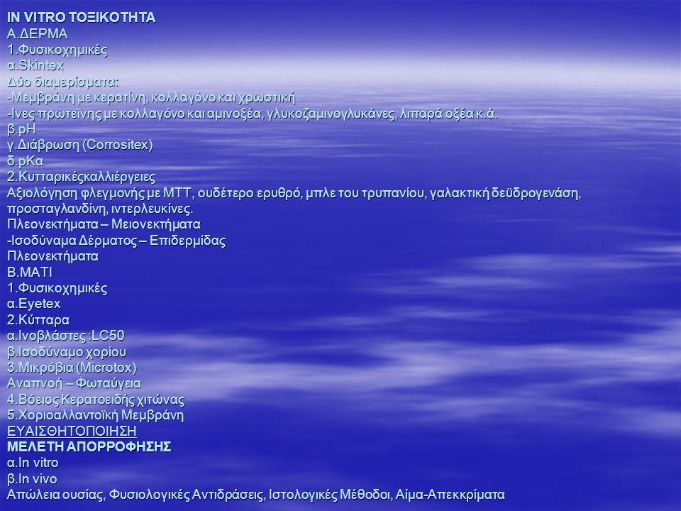 IN VITRO ΤΟΞΙΚΟΤΗΤΑ Α.ΔΕΡΜΑ 1.Φυσικοχημικές α.Skintex Δύο διαμερίσματα: -Μεμβράνη με κερατίνη, κολλαγόνο και χρωστική -Ινες πρωτεϊνης με κολλαγόνο και