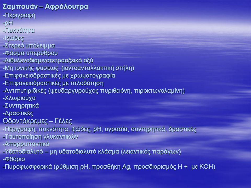 Σαμπουάν – Αφρόλουτρα - Περιγραφή -ρΗ -Πυκνότητα -Ιξώδες -Στερεό υπόλειμμα -Φάσμα υπερύθρου -Αιθυλενοδιαμινοτετραοξεικό οξύ -Μη ιονικής φύσεως (ιοντοα